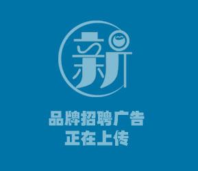 唐山凯荣国际贸易有限公司在高新区人才网(高新区人才网)的宣传图片