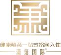 潇箫装饰设计(唐山)有限公司在高新区人才网(高新区人才网)的标志