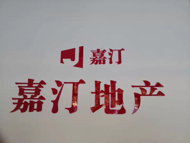 唐山嘉汀房地产经纪有限公司在高新区人才网(高新区人才网)的标志
