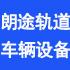 唐山朗途轨道车辆设备有限公司在高新区人才网(高新区人才网)的标志