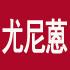 尤尼蒽(唐山)仪表有限公司在高新区人才网(高新区人才网)的标志