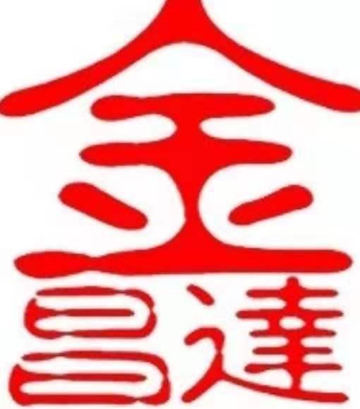 天津金昌达集装箱服务有限公司在高新区人才网(高新区人才网)的标志